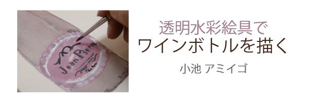 絵具・画材入門ガイド :透明水彩絵具でワインボトルを描く