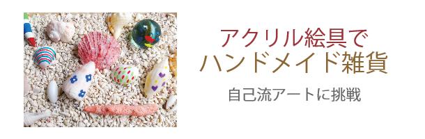 絵具・画材入門ガイド :アクリル絵具を使ったハンドメイド雑貨
