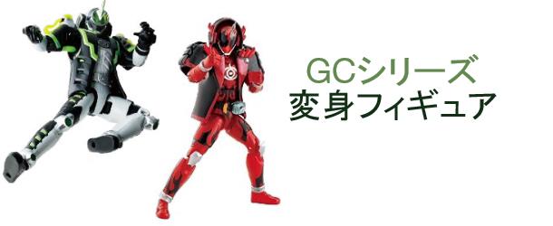 GCシリーズ