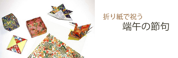 折り紙で祝う端午の節句