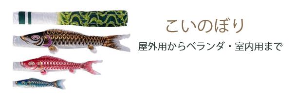 こいのぼり・鯉のぼり