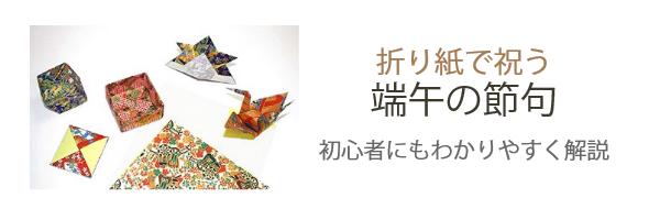 絵具・画材入門ガイド : 折り紙で祝う端午の節句