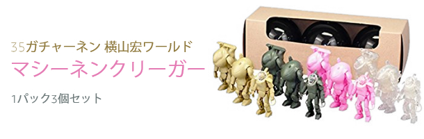 35ガチャーネン 横山宏ワールド マシーネンクリーガ