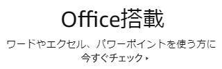 Office搭載