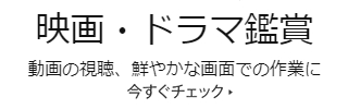 映画・ドラマ鑑賞