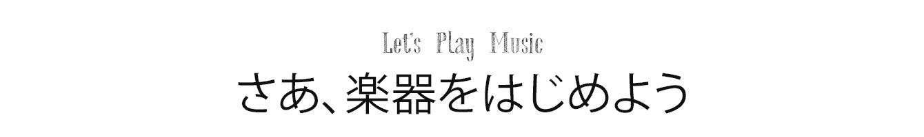 初心者におすすめの楽器紹介「さあ、楽器をはじめよう」