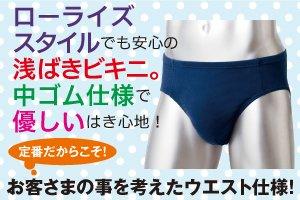 cecile Bikini briefs
