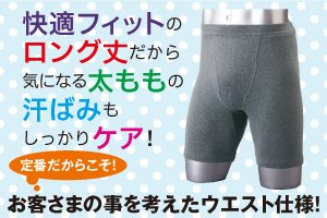 cecile Long Boxer Briefs Length