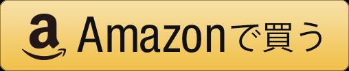 Amazon.co.jp 一般