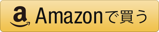 Assocbtn orange amazon2