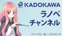 KADOKAWAラノベチャンネル