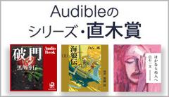 Audibleのシリーズ・直木賞