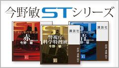今野敏 STシリーズ
