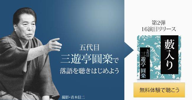 三遊亭圓楽16演目リリース
