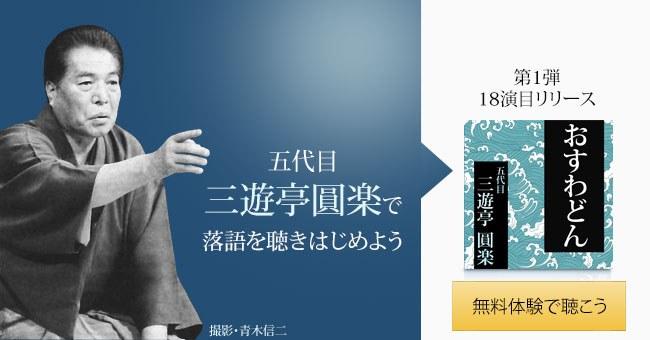 三遊亭圓楽18演目リリース