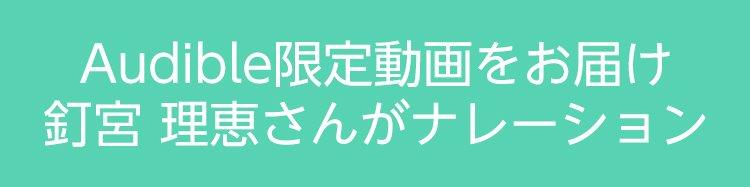 Audible限定動画をお届け 釘宮理恵さんがナレーション