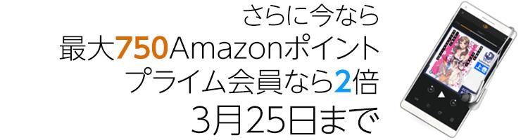 3月25日まで Amazonポイントキャンペーン