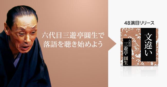 三遊亭圓生師匠で落語を聴き始めよう