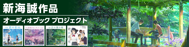 Makoto Shinkai Audible Project