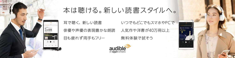 Amazon 本は「朗読」で聴こう Audible(オーディブル)
