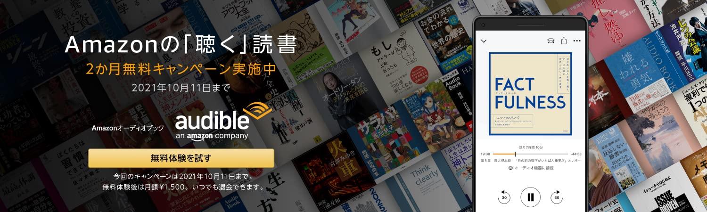 Amazonの「聴く」読書