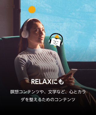 Audible_Relax