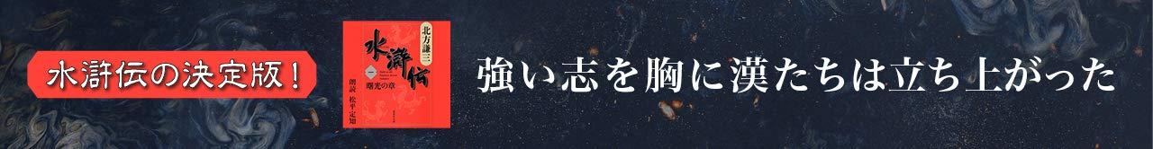 水滸伝 一 曙光の章