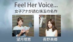 Feel Her Voice...