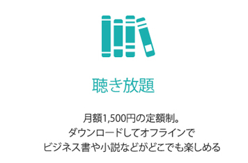 Audibleとは?