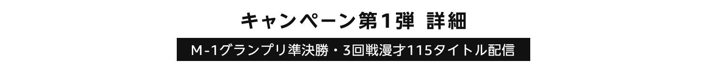 M-1グランプリ準決勝・3回戦漫才115タイトル配信