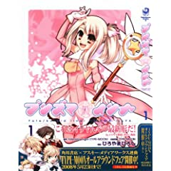 Fate/kaleid liner プリズマ☆イリヤ 1