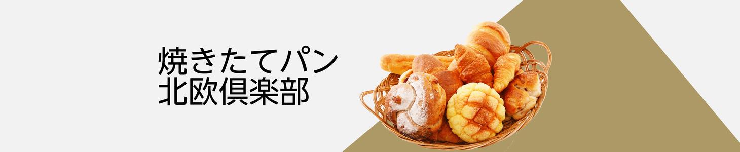 焼き立てパン 北欧倶楽部