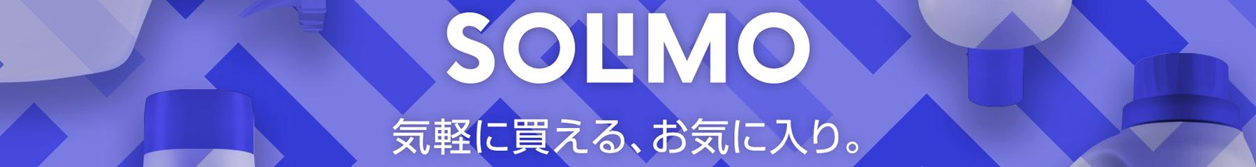 SOLIMO(ソリモ)