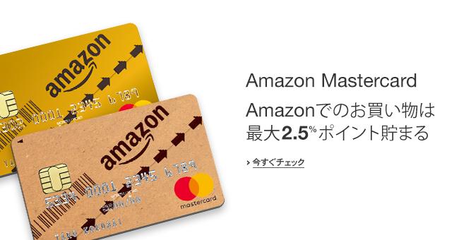 Amazon Mastercard最大2.5%ポイント