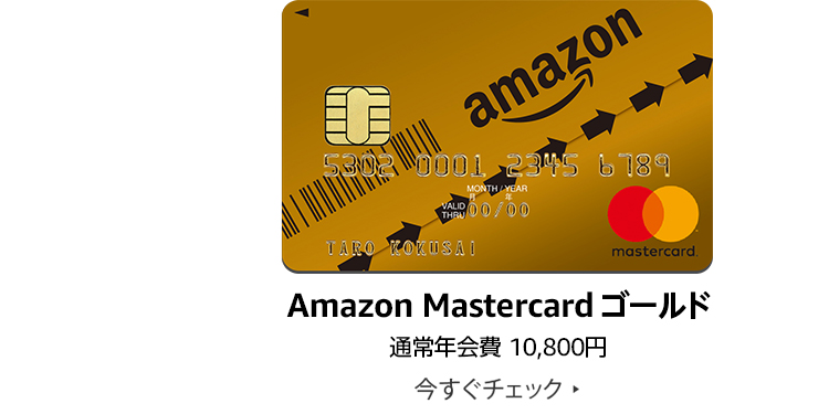 Amazon visa card application status