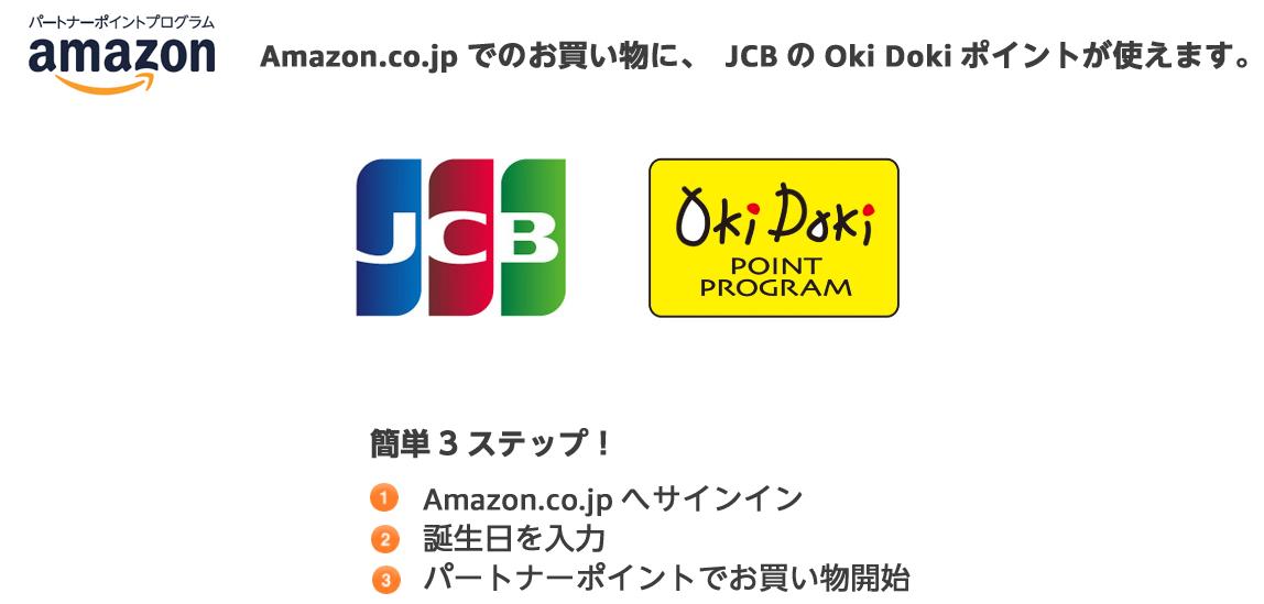 パートナーポイントプログラム JCB Oki Dokiポイント