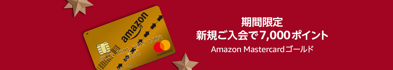 Amazon Mastercardゴールド新規入会キャンペーン