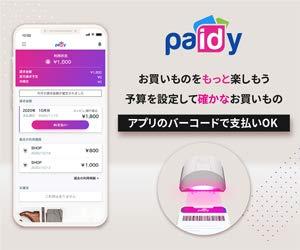 Paidy app