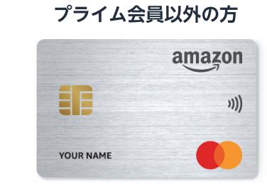 Amazon Mastercard