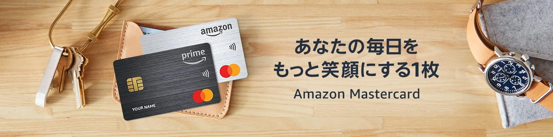 あなたの毎日をもっと笑顔にする一枚 Amazon Mastercard