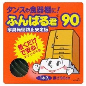 家具転倒防止安定板 ふんばる君 90