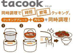 TIGER tacook タクック 同時調理 IH炊飯ジャー JKT