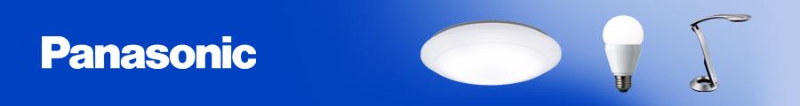 Panasonic照明・電球ストア