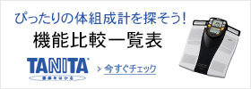 TANITA 体組成計 インナースキャン グリーン BC-569-GR