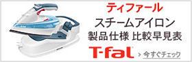 T-fal(ティファール) スチームアイロン製品仕様 比較早見表