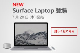 Surface Laptop 発売中