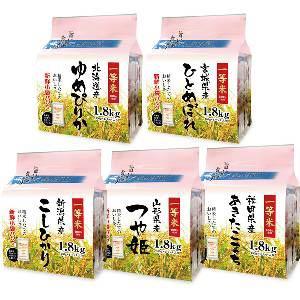 アイリスオーヤマ 厳選5品種食べ比べセット9kg