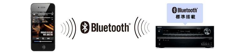 アプリ不要で音楽再生が楽しめるBluetooth機能を標準搭載