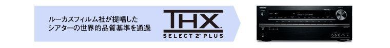シアターサウンド再生の世界基準THX Select2 Plus準拠
