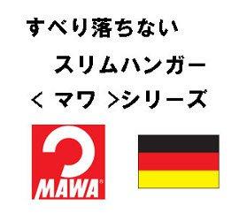 すべり落ちないスリムハンガー MAWA ズボン2本用 コンチハンガーZ